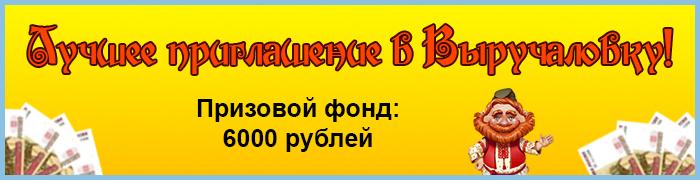 Конкурс на лучшее приглашение в Выручаловку! Призовой фонд 6000 рублей