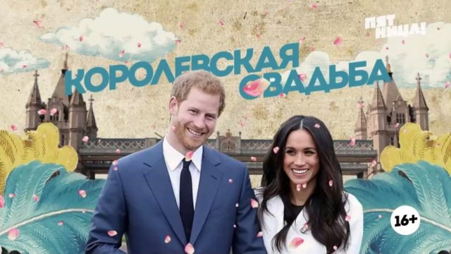 Свадьба Принца Гарри и Меган Маркл. Прямая трансляция