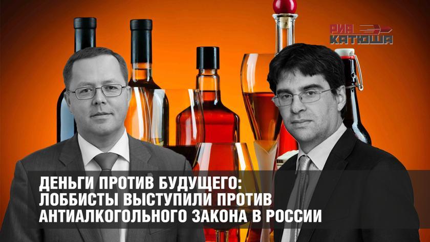 Деньги против будущего: лоббисты выступили против антиалкогольного закона в России
