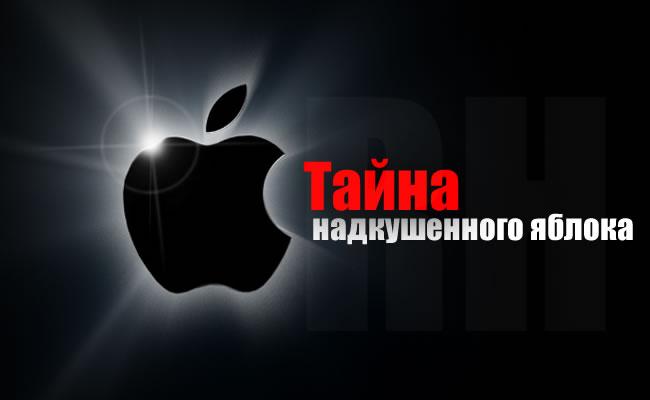 Тайна надкушенного яблока — …