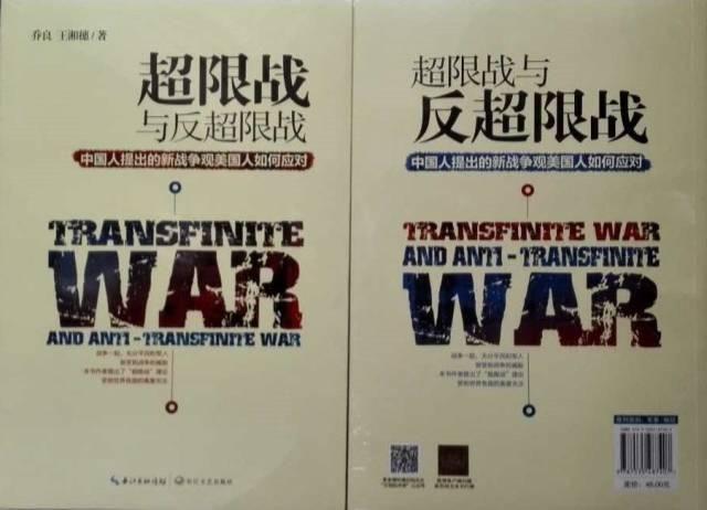 """""""Послание"""" человечеству от элитной группы китайцев: Противодействие военному превосходству США. 2 ч."""