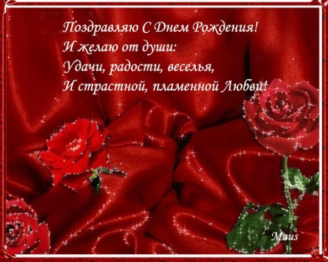 С днем рождения поздравления женщине живая открытка