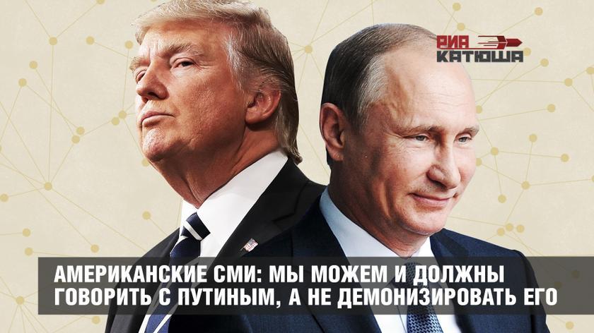 Американские СМИ: Мы можем и должны говорить с Путиным, а не демонизировать его
