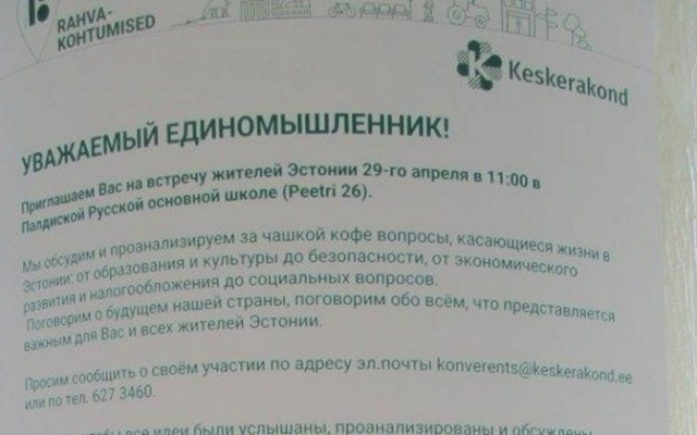 Языковая инспекция Эстонии к…