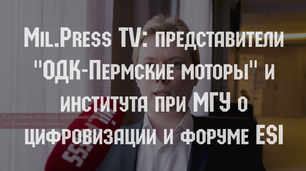 Mil.Press TV: представители …