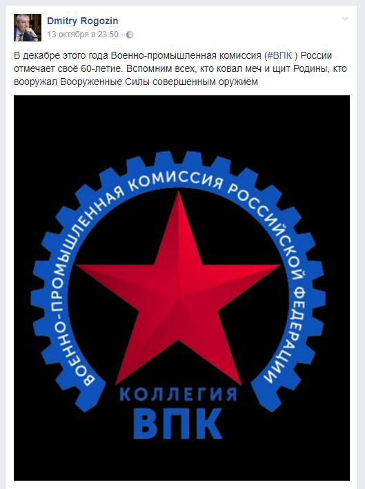 Военно-промышленной комиссии – 60 лет!