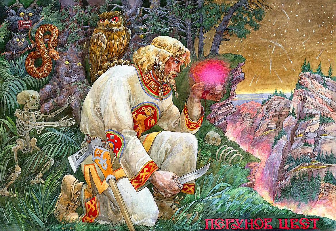 Бог курало в славянской мифологит