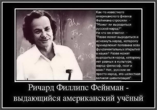 О Русских