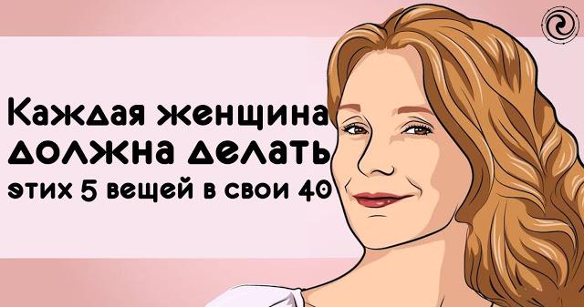 Каждая женщина должна делать этих 5 вещей в свои 40