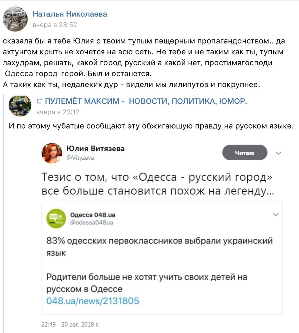 Юлия Витязева: Глядя на Украину с широко закрытыми глазами