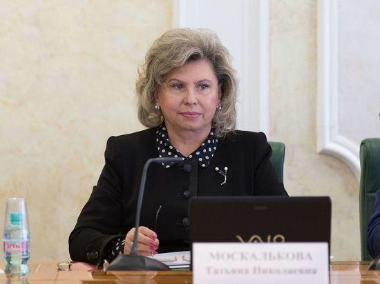 Москалькова: россияне эмигрируют на Запад, прикрываясь гомосексуализмом