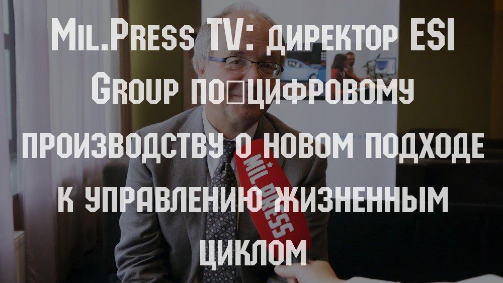 Mil.Press TV: директор ESI G…