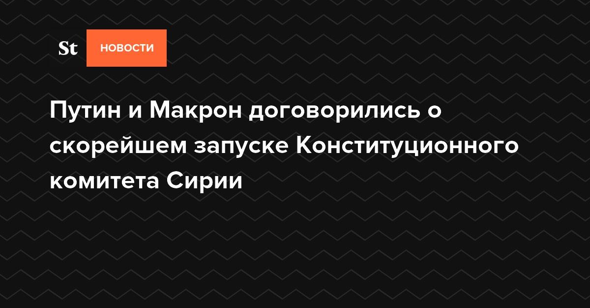 Путин и Макрон договорились о скорейшем запуске Конституционного комитета Сирии