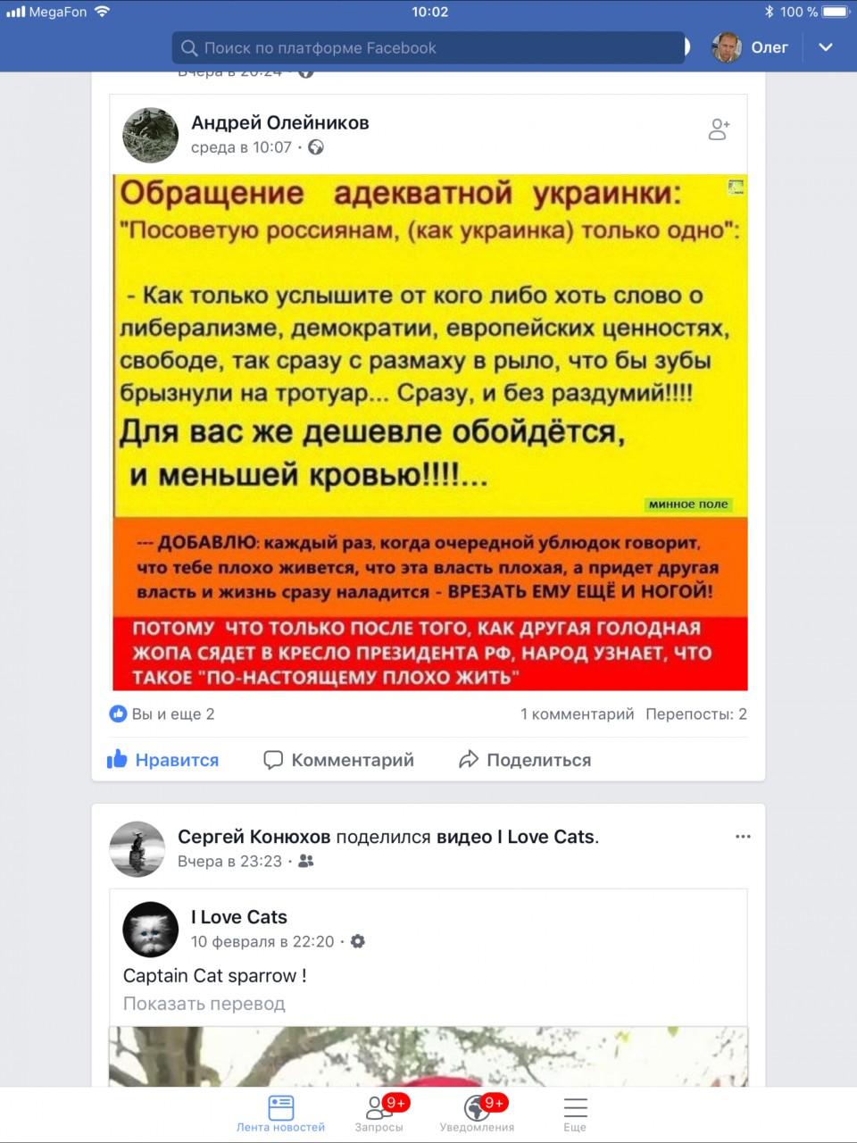 Совет украинки россиянам