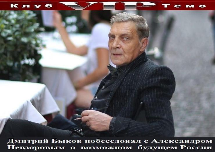 Александр Невзоров: У России…