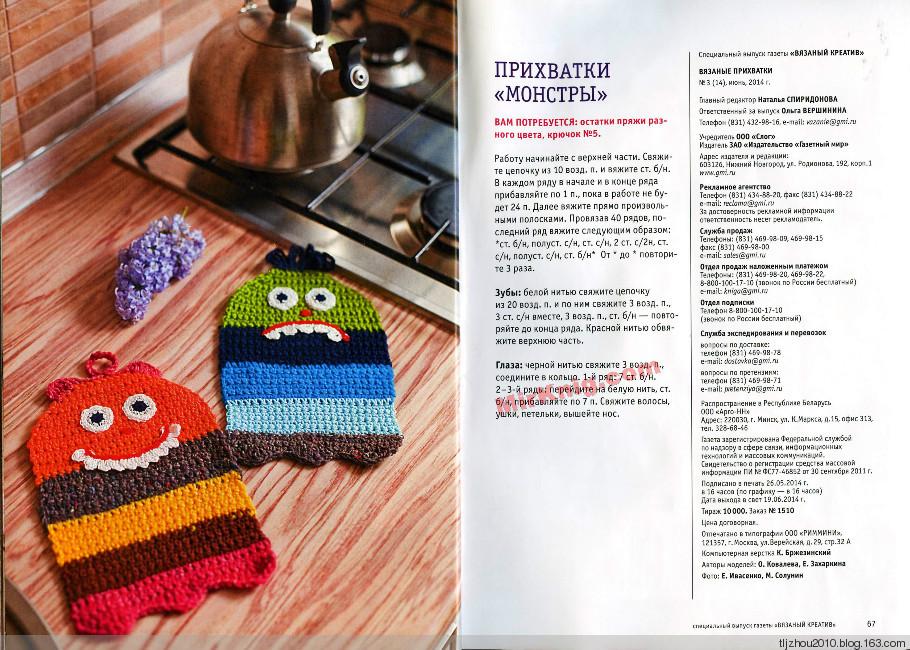 Вязаный креатив. Спецвыпуск №3 2014 餐垫 杯垫 - 紫苏 - 紫苏的博客