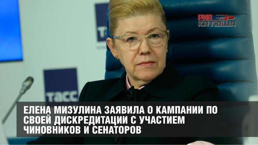 Елена Мизулина заявила о кампании по своей дискредитации c участием чиновников и сенаторов