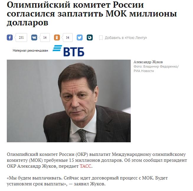 Приказано нагнуться: Россия выплатит МОК миллионы долларов за унижения.