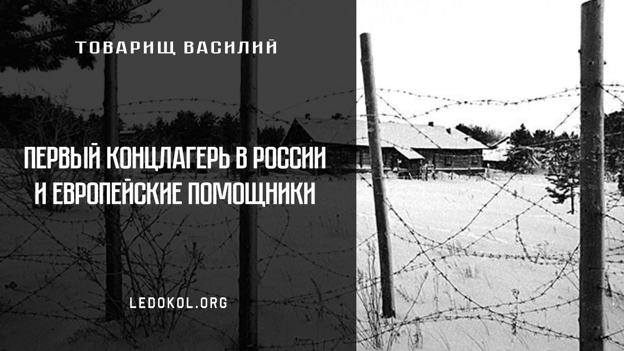 Первый концлагерь в России и европейские помощники