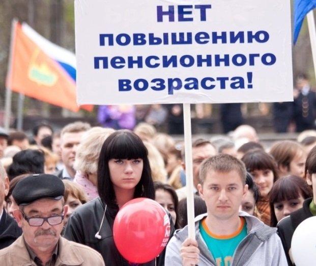 Страшно за туристов: Власти Москвы не согласовали митинги против пенсионной реформы