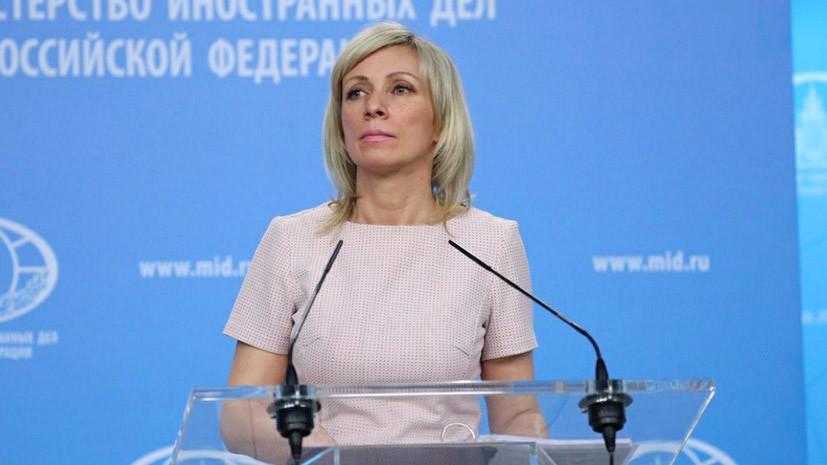 Захарова прокомментировала эвакуацию участников «Белых касок» из Сирии