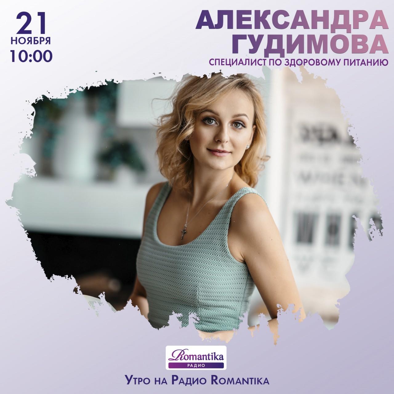 Радио Romantika: 21 ноября - специалист по здоровому питанию Александра Гудимова
