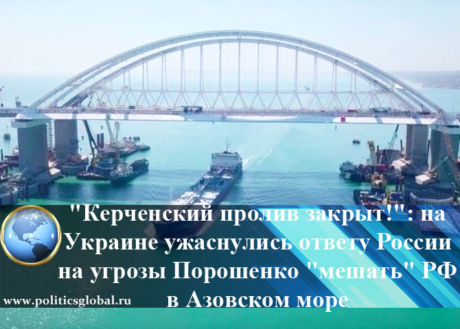«Керченский пролив закрыт!»: на Украине ужаснулись ответу России на угрозы Порошенко «мешать» РФ в Азовском море