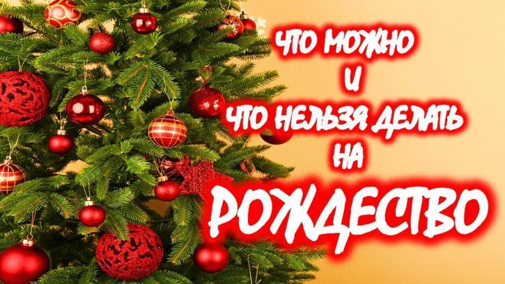 Рождество Христово 7 января 2018 года: что нельзя, а что можно и обязательно нужно сделать в этот праздник