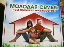 Правда ли, что государство даёт молодым семьям деньги на покупку жилья?