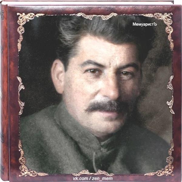 Сталин - как быть с негодным…