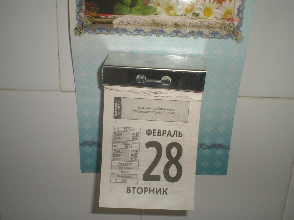 Картинки по запросу отрывной календарь в ссср