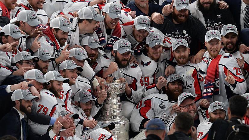 «Они прославляют российский хоккей»: как восхищались победой Овечкина и Кузнецова в Кубке Стэнли.