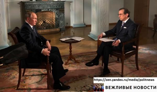Интервью Путина: детали и акценты