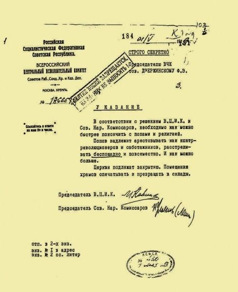 Ленин и священнослужители. Развенчиваем мифы