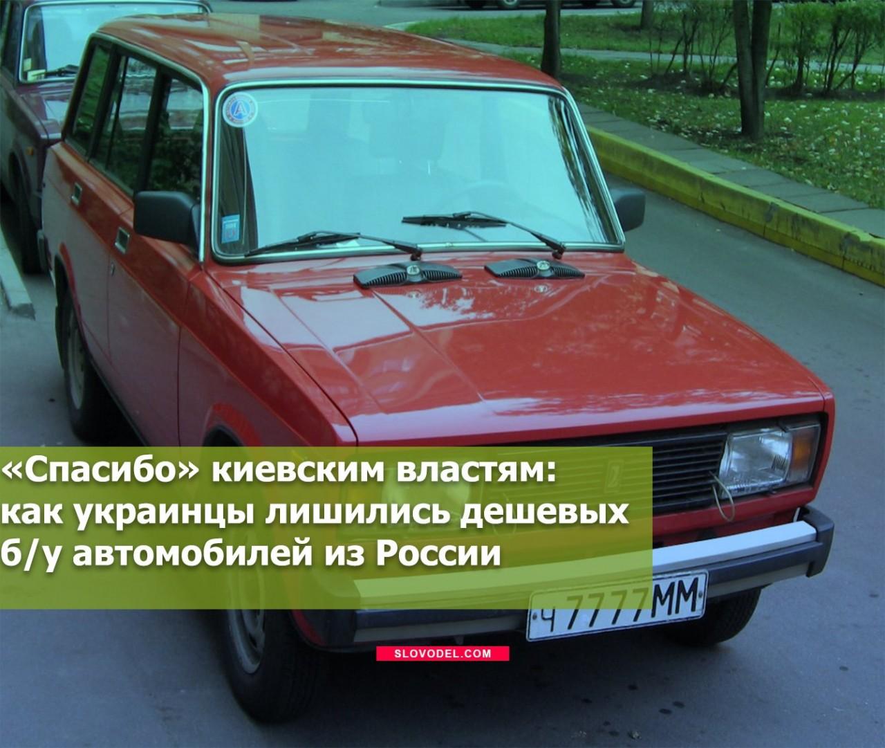 «Спасибо» киевским властям: как украинцы лишились дешевых б/у автомобилей из России
