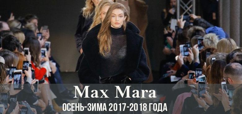 Коллекция осень-зима 2017-2018 года от Max Mara