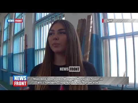 Мировая чемпионка Марьяна Наумова помогла восстановить спортклуб в пос. Луганское