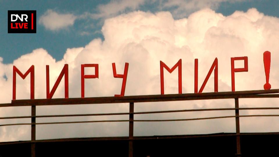 В Минске договорились об очередном перемирии