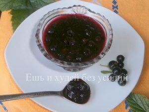 Варенье — желе из черной смородины.