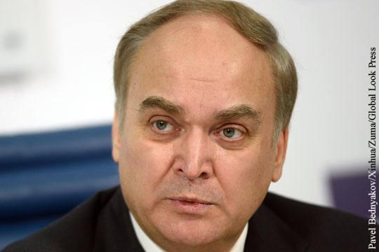 Посол России рассказал о работе над иском к США