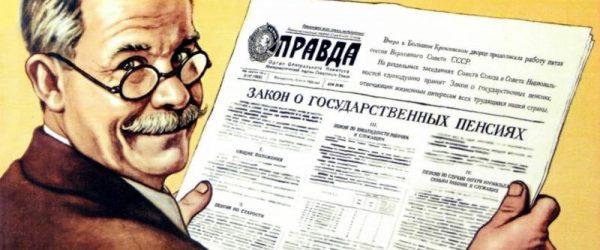 Пенсионерам отказывают в учёте стажа при работе в СССР