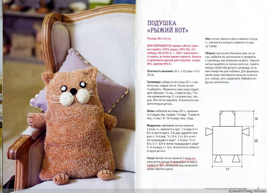 Вязанные игрушки подушки схемы