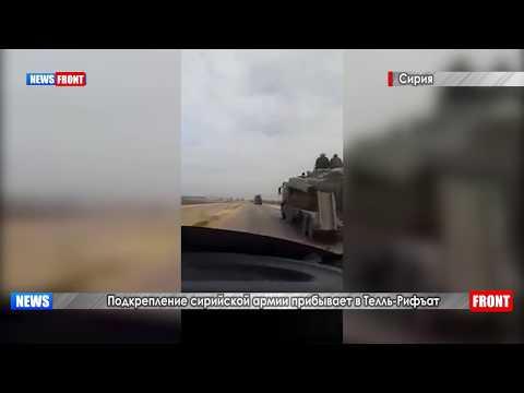 Подкрепление сирийской армии прибывает в Телль-Рифъат