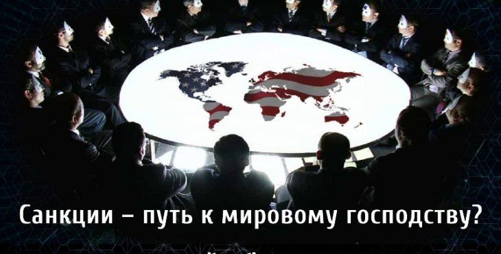 Санкции – путь к мировому господству?