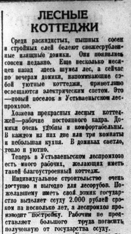 Сколько стоил домик в деревне при Иосифе Виссарионовиче
