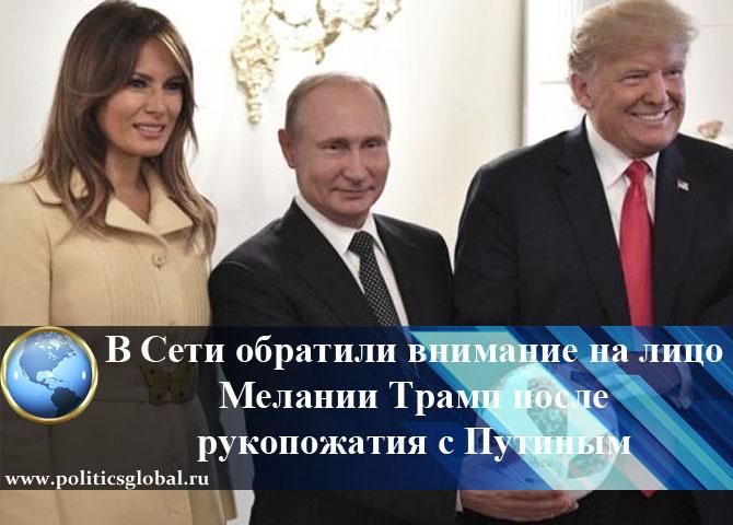 В Сети обратили внимание на лицо Мелании Трамп после рукопожатия с Путиным