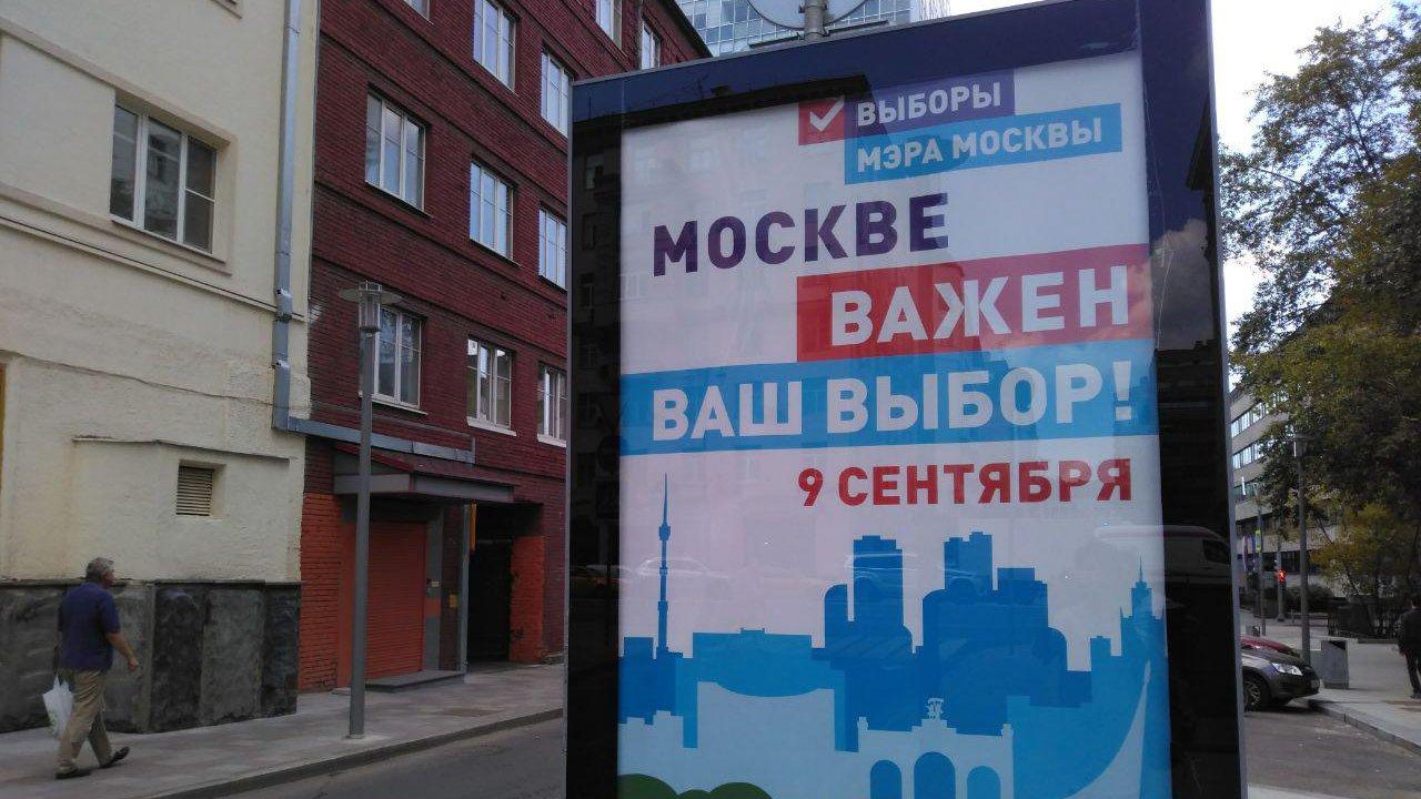 В выборах мэра Москвы развернется борьба за второе место - эксперт