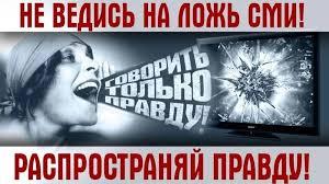 1. О русских потерях, лжи «л…