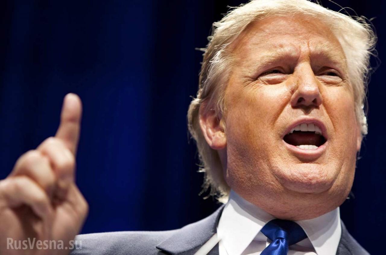 Игра Трампа «на обострение» …