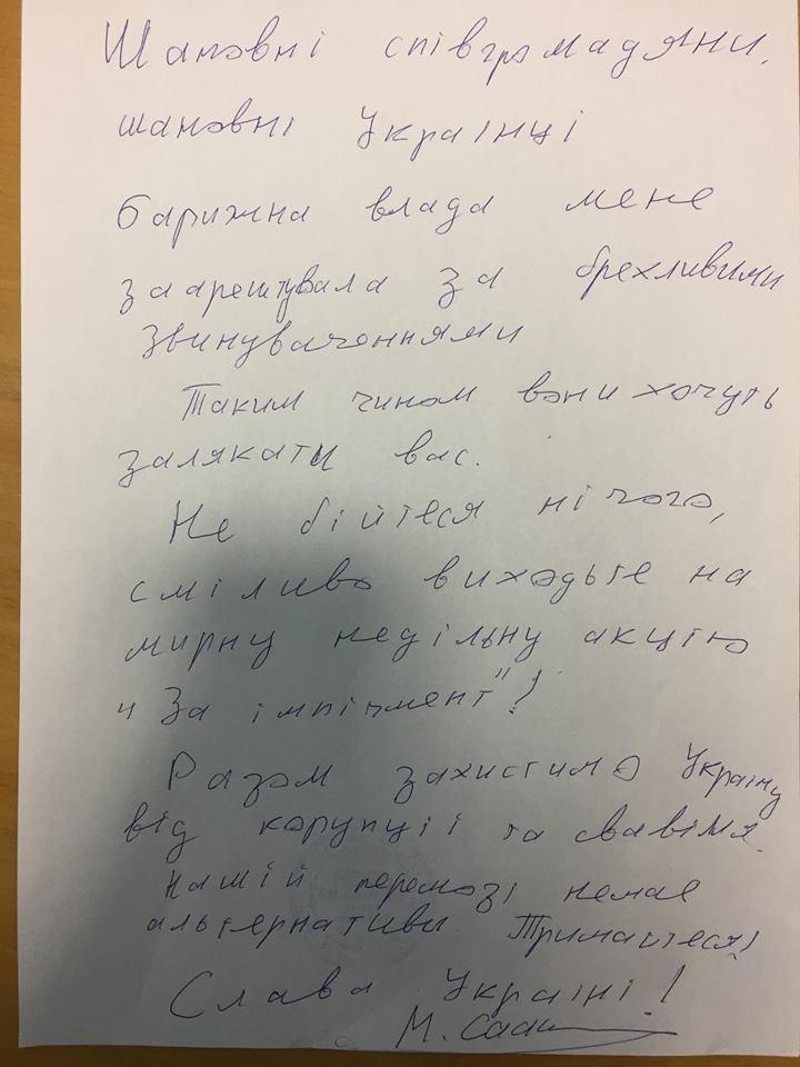 Саакашвили объявил голодовку и призвал к свержению Порошенко